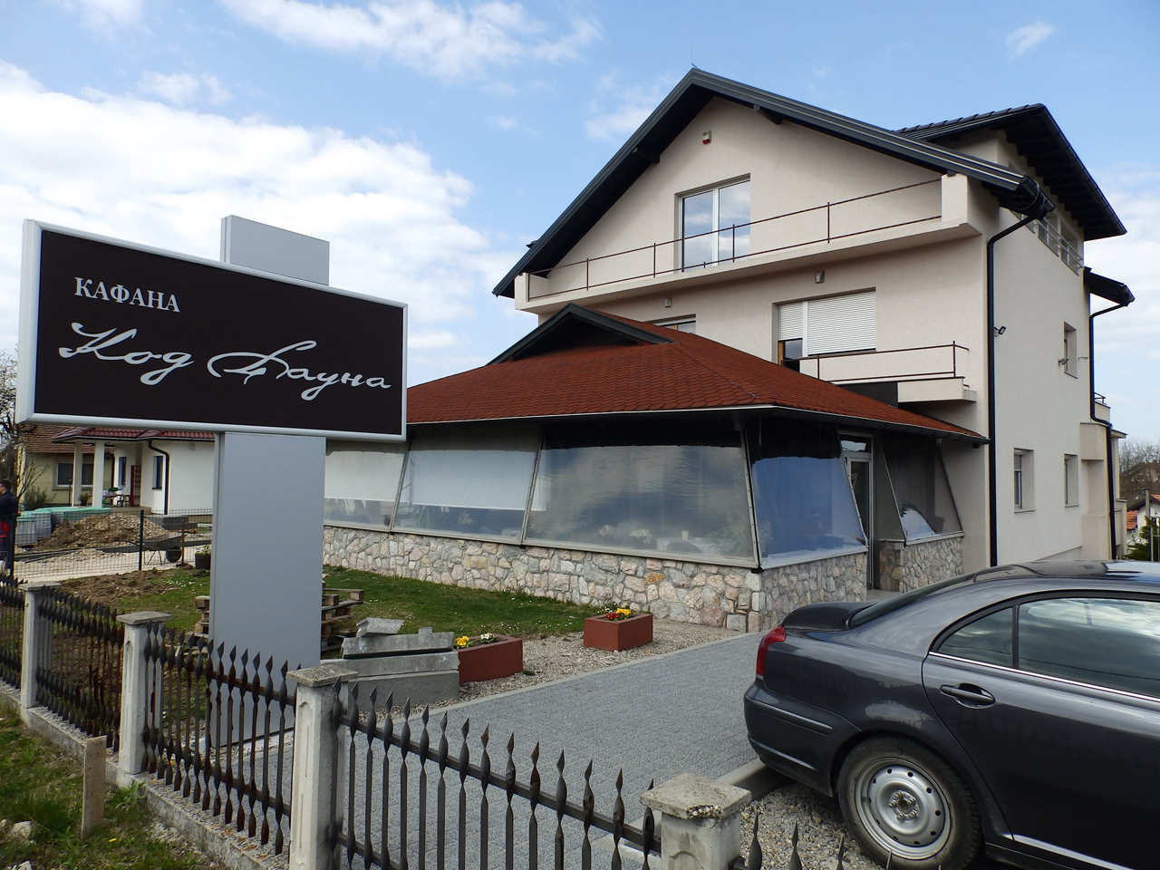 TAVERN KOD PAUNA Restaurants Loznica - Photo 1