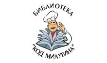 SZUR BIBLIOTEKA KOD MILUTINA Restorani Kragujevac
