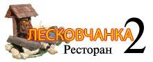 RESTAURANT LESKOVCANKA Renting halls Ub