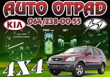 CAR WASTE AND CAR SERVICE 4X4 Sabac