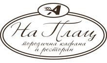 RESTORAN NA PLAC Restorani Pančevo