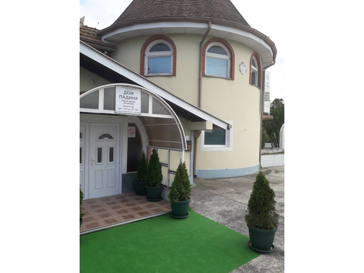 HOME FOR THE ELDERLY PADINA-MACVA Adult care home Sabac - Photo 2