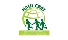 EDUCATIONAL CENTER  NAS SVET Uzice